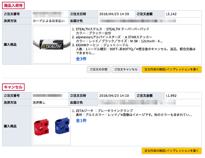 Webikeで納期が遅い商品をキャンセル、複数の注文をまとめて送料無料にする方法