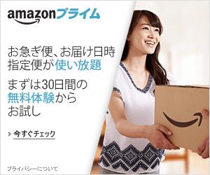 Amazonプライムを30日無料体験!