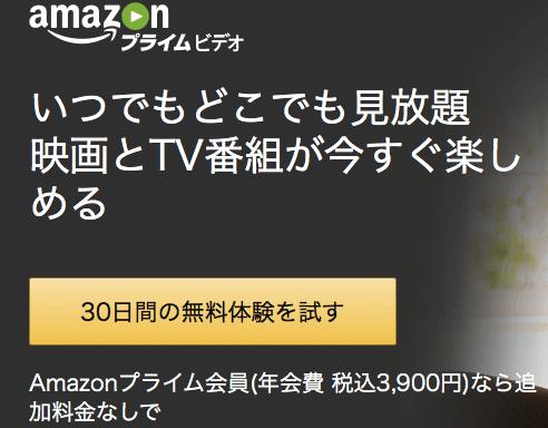 Amazonプライムビデオ30日間無料!