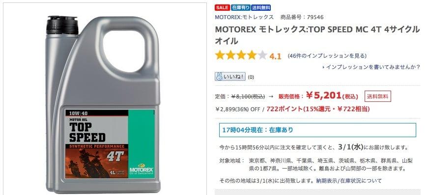 Motorex sale