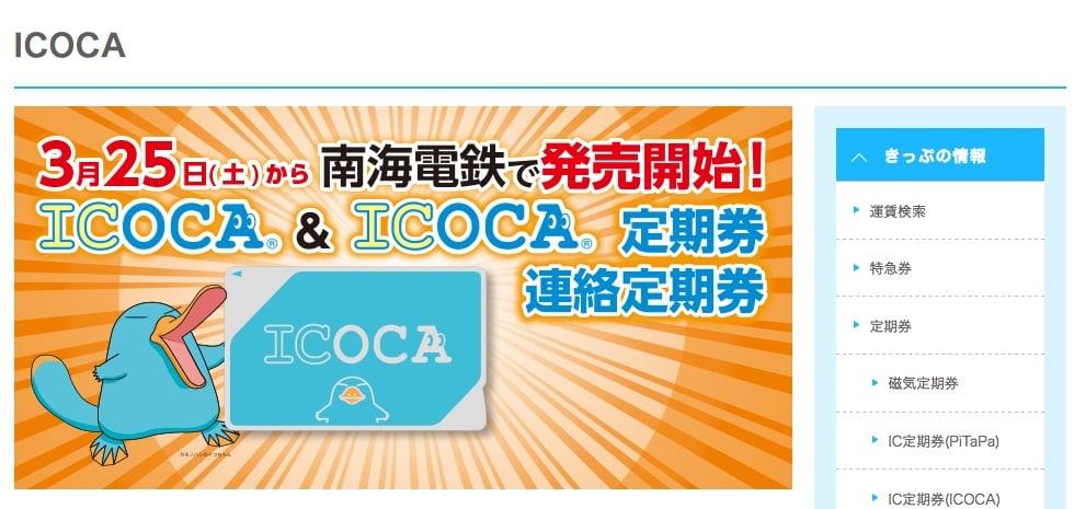 南海電鉄でICOCA販売開始、スルッとKANSAIが販売終了