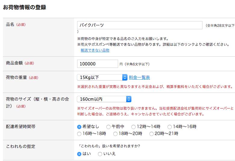 250SB Frontfork hazushi 01