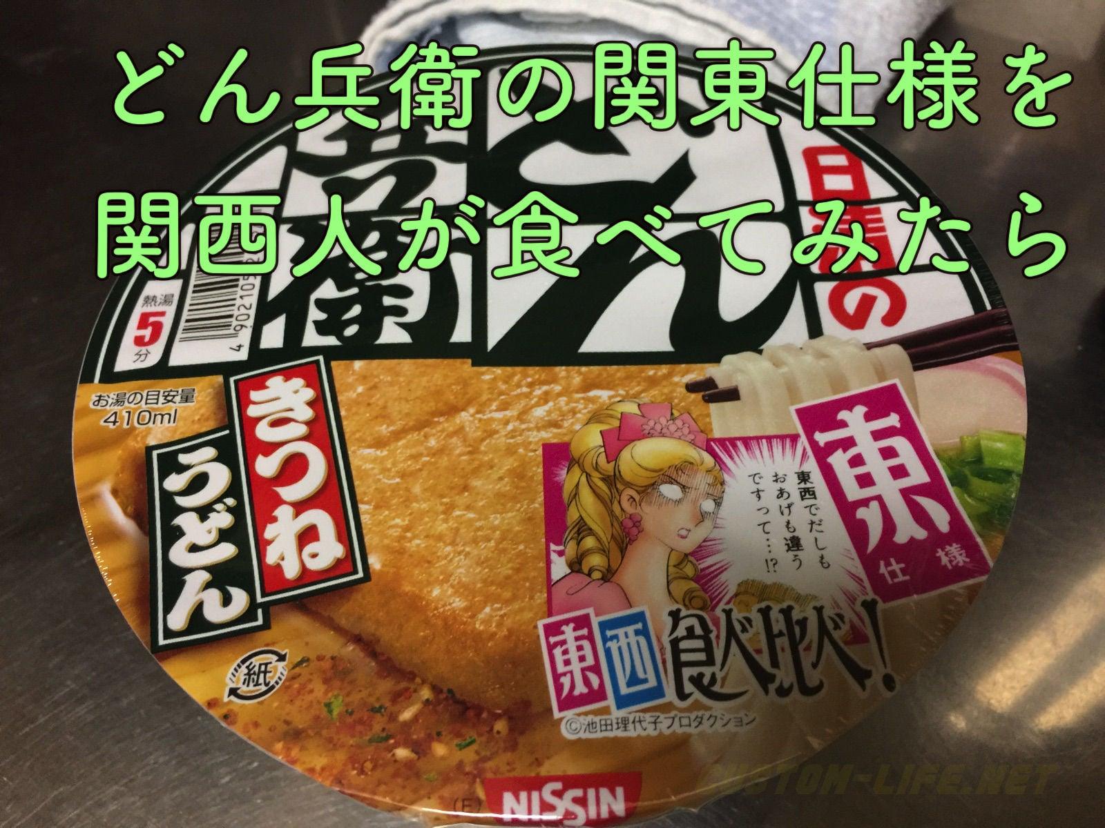 関西人が関東仕様のどん兵衛を食べた感想