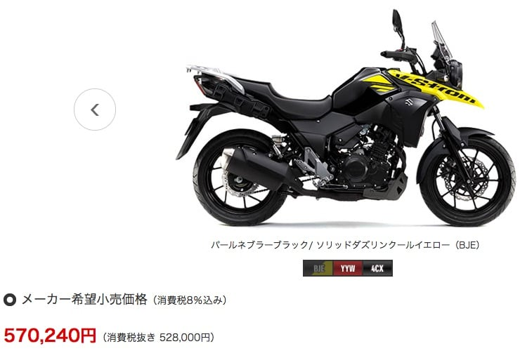 Suzuki V-Strom 250の価格が発表、57万円で7/6より発売開始