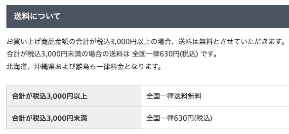 Webikeの送料が一律380円に、送料無料は廃止(9/29より)