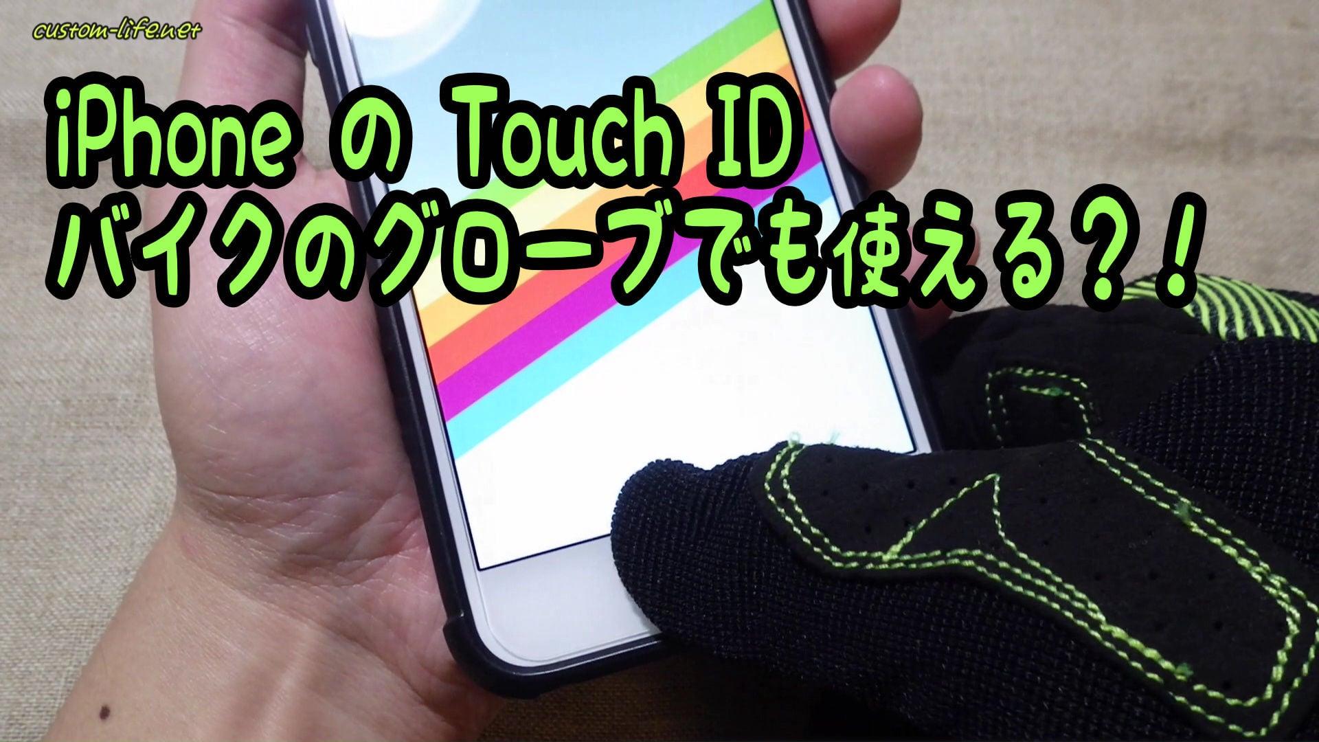 バイク用グローブでTouch IDの指紋認証を使う方法