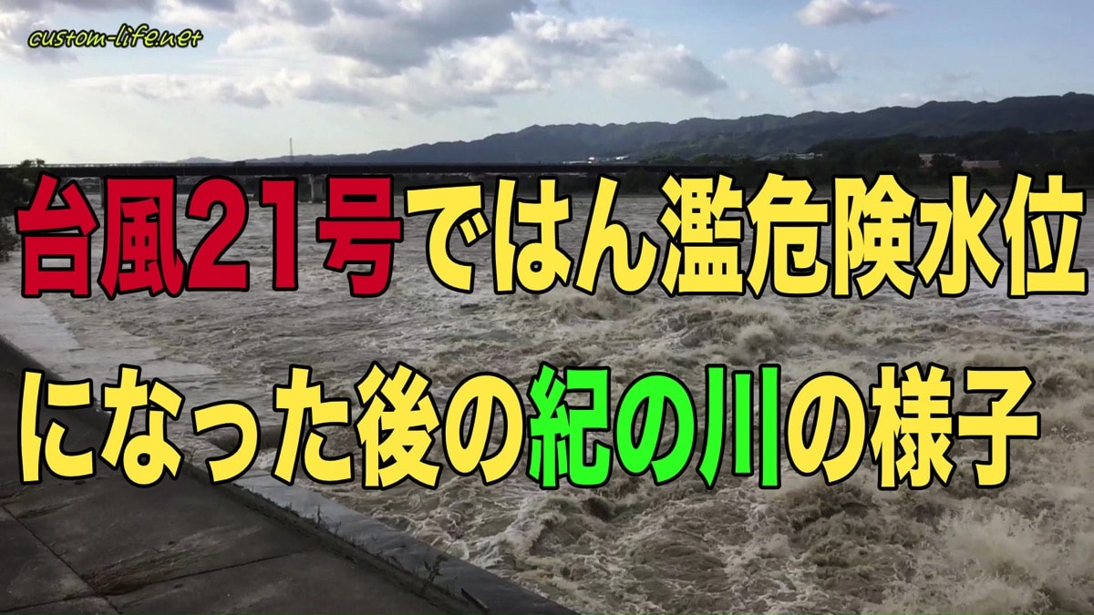 台風21号で増水した紀の川沿いを見てきたよ