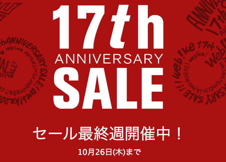 Webikeの17周年記念セールが最終週、10月26日(木)まで