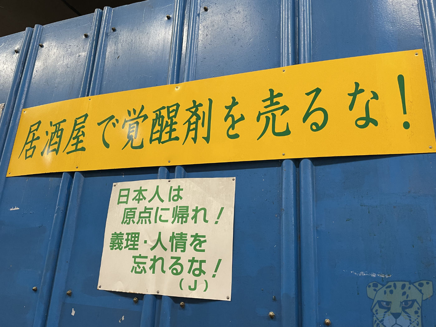 Nishinari Tennouji 07