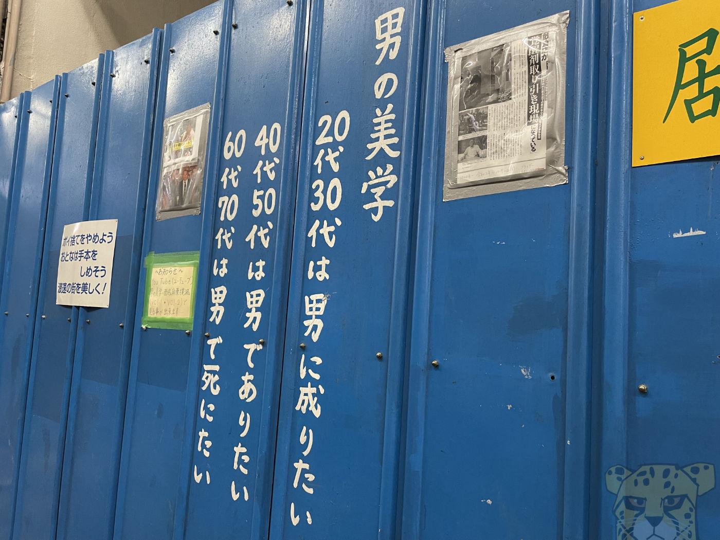 Nishinari Tennouji 09