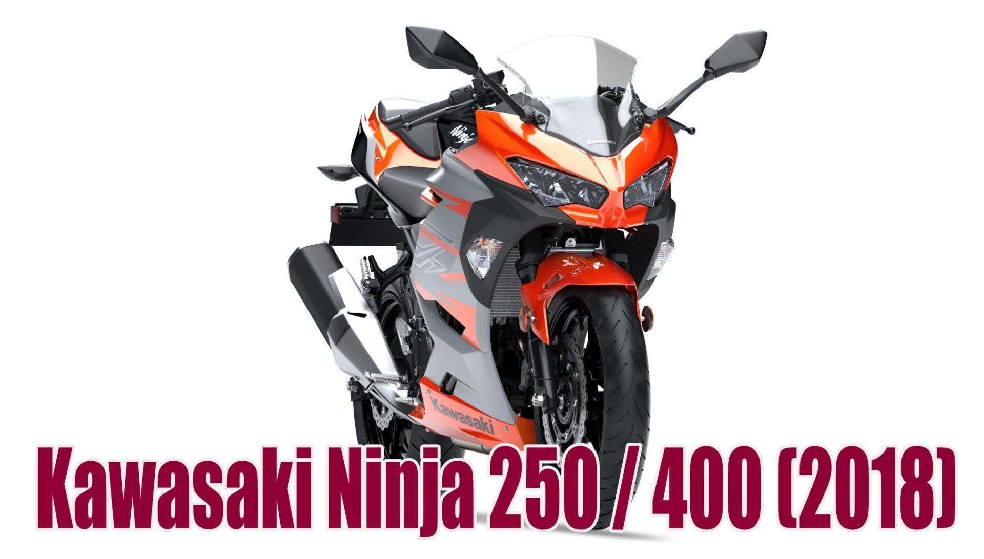 軽量パワフルになった「Ninja 250」と250と車体共通になった「Ninja 400」2018年モデル