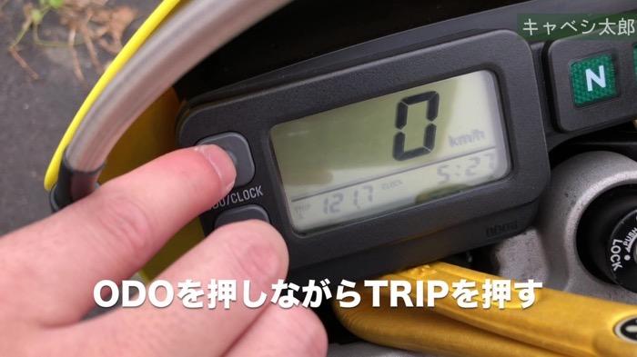 250SBDtraKLX250 jikokuawase 01