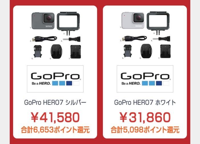 GoPro HERO 7のシルバーとホワイトが16%ポイント還元の大特価![10/16まで]