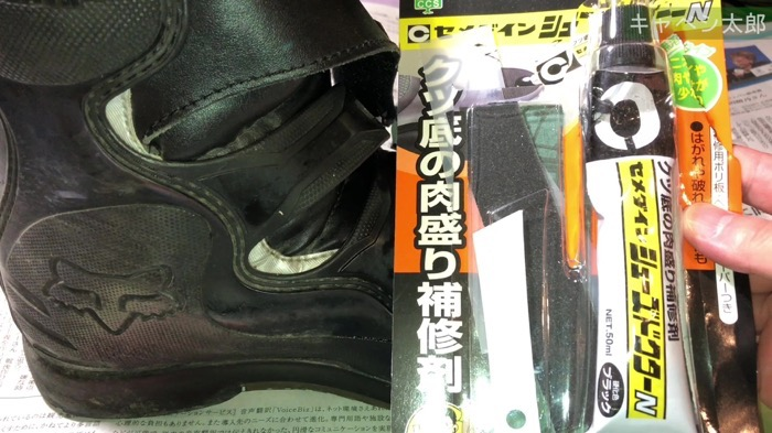 Bikeboots fixrepair 02