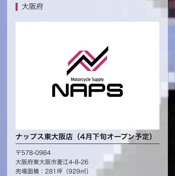 大阪にナップスがくる!ナップス東大阪店4月下旬にオープン