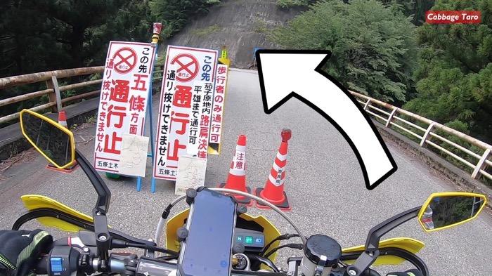 道路が崩壊して通行止め、バイクなら通れることも
