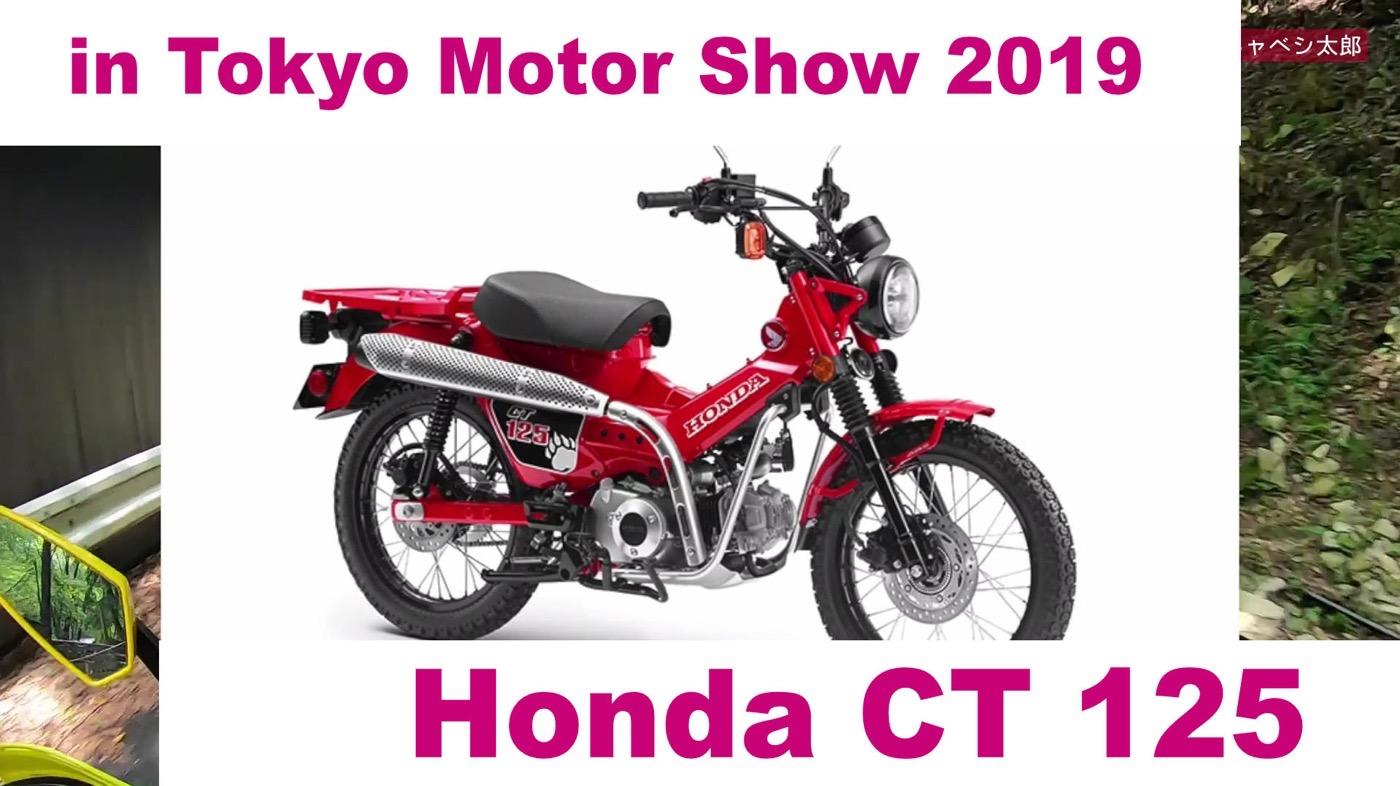 見に行く?ハンターカブなCT125が東京モーターショー2019で世界初公開
