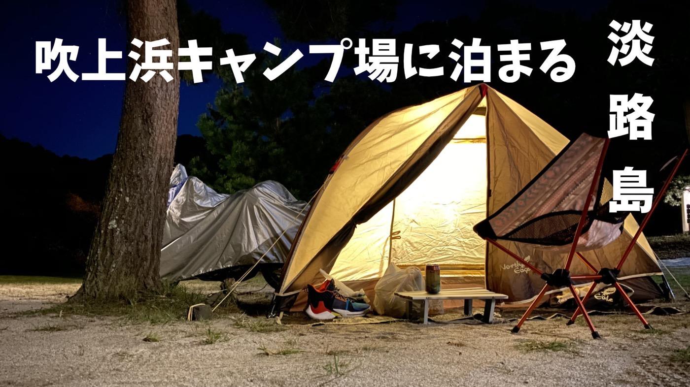 [淡路島] 設備充実すぎる、吹上浜キャンプ場で泊まる
