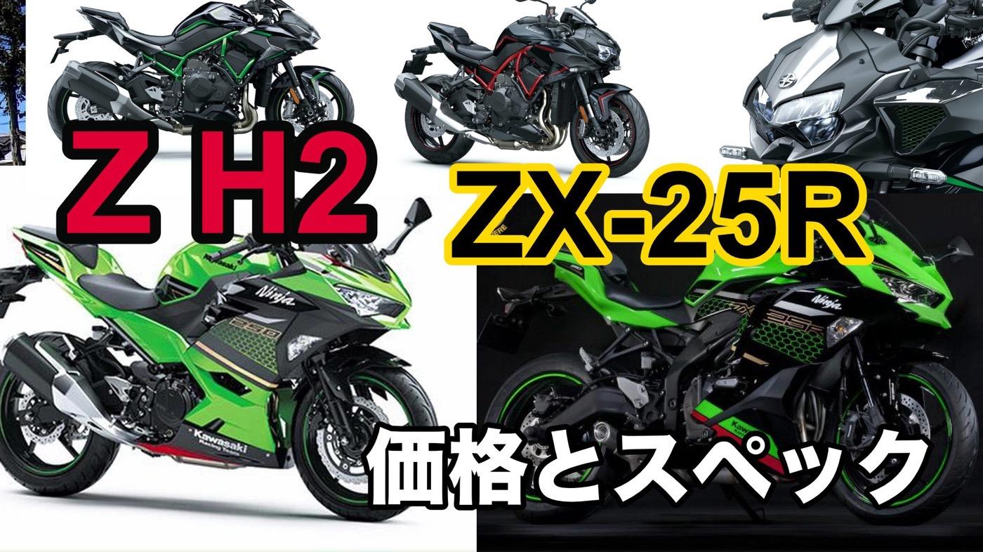TMSでお披露目のZX-25RとZ H2、関西人はカワサキワールド展示を待つのも手?