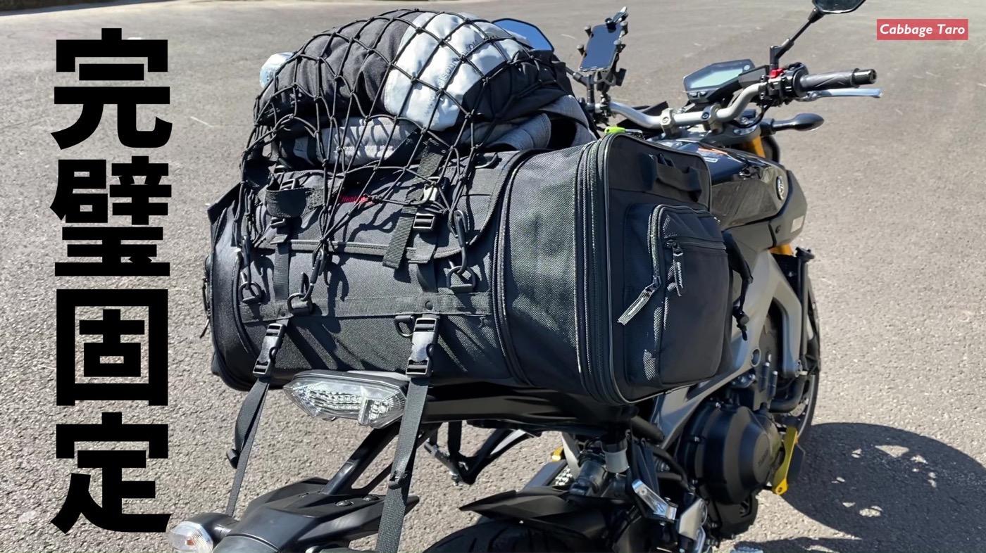 これで完璧!ケツの短いバイクにキャンプツーリングバッグを固定する方法