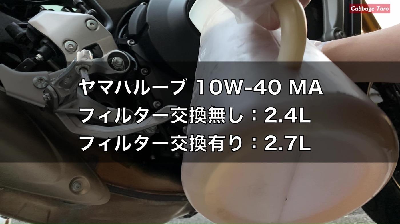 MT09OilSwap 07