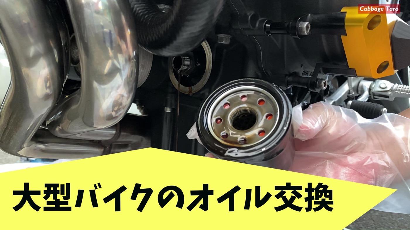 MT-09 大型バイクのオイル交換作業
