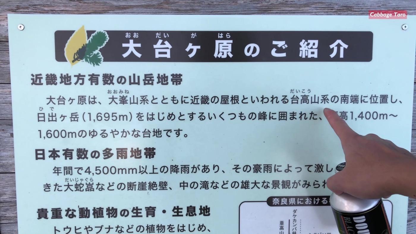 OodaigaharaTouring 06