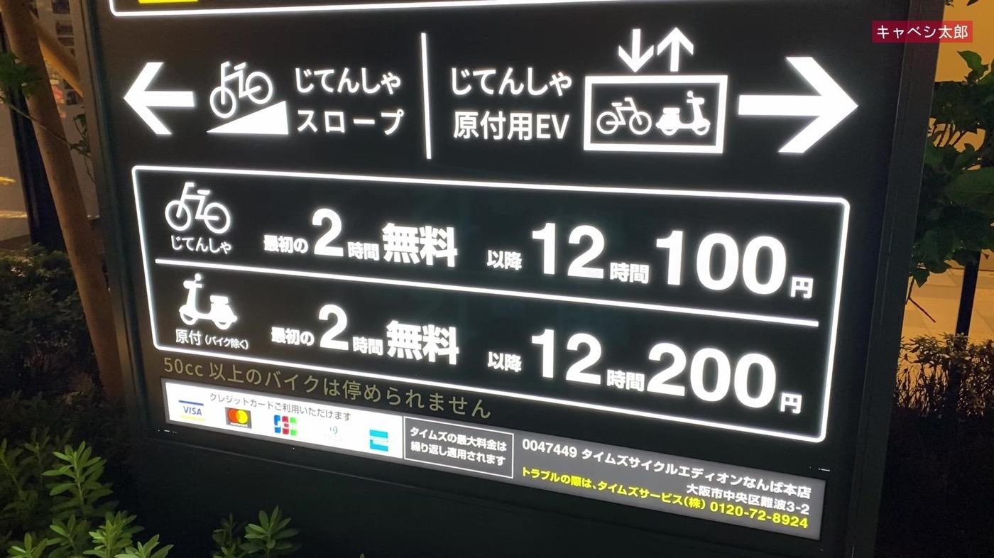 OsakaNanbaPonbashi Biketomerubasyo 05
