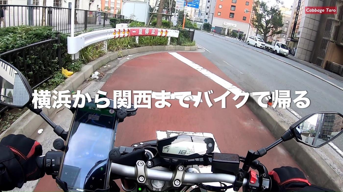 横浜から関西まで500kmバイクで帰る:MT-09 高速耐久ツーリング
