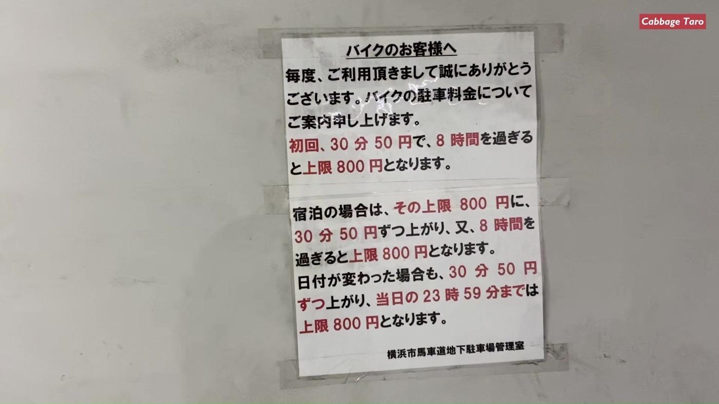 Bashamichi bikechurinjo 04
