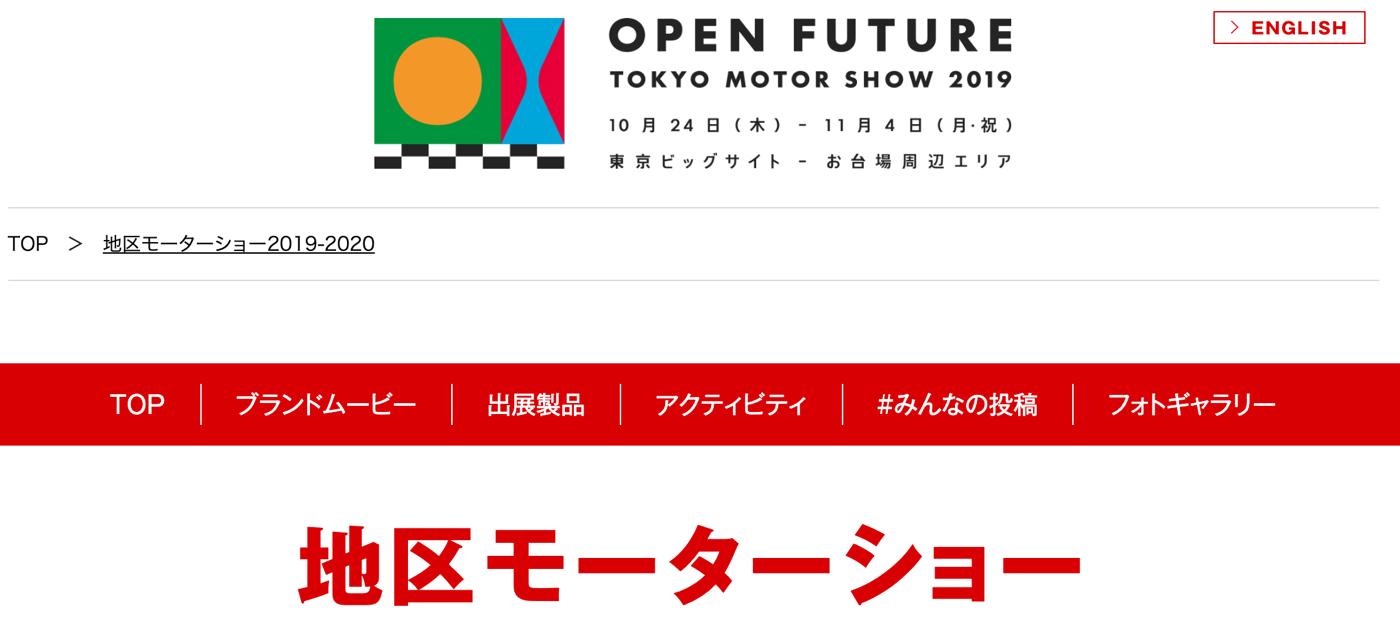 (バイクもある)地区モーターショーが名古屋、大阪、福岡、札幌、仙台でも開催