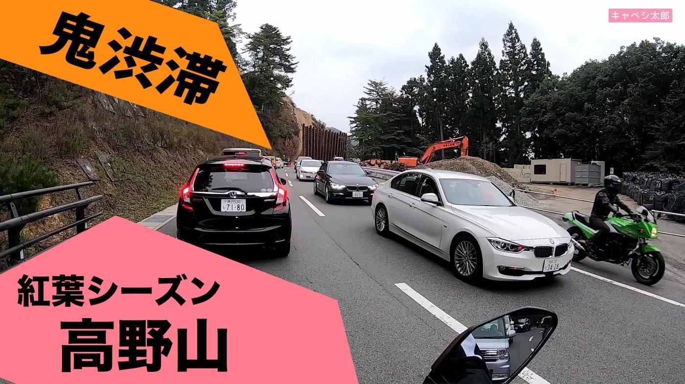 11月の紅葉シーズンの高野山は渋滞が鬼すぎな