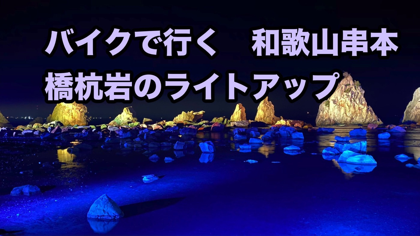 MT-09で和歌山串本の橋杭岩ライトアップを見に行こ