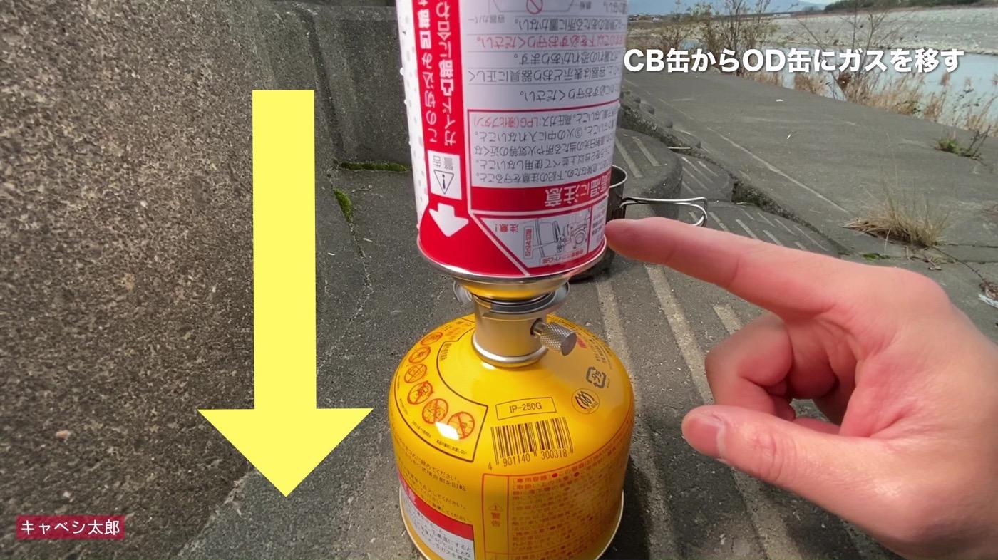 カセットコンロ用のCB缶からOD缶にガスを詰め替えて節約する!