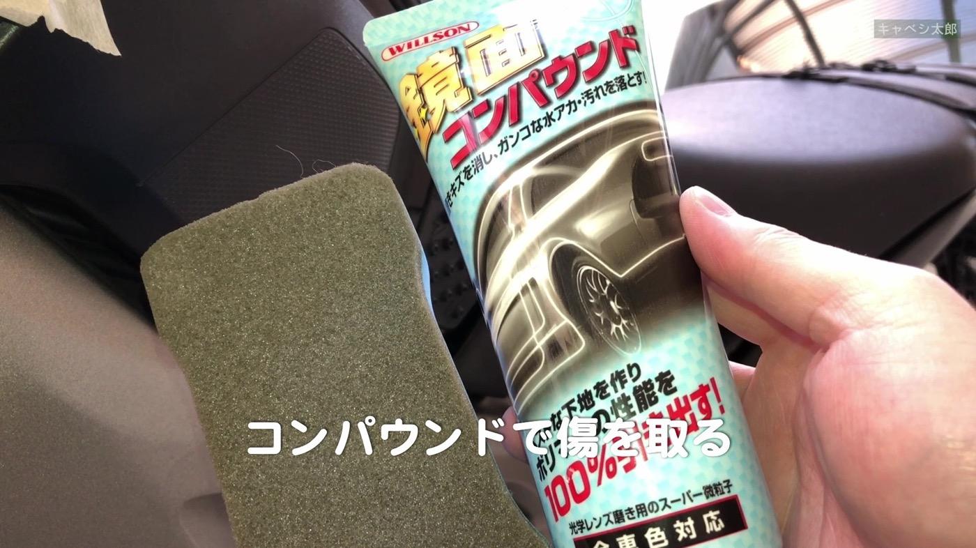 MT 09 tankkizutouchuppen 10