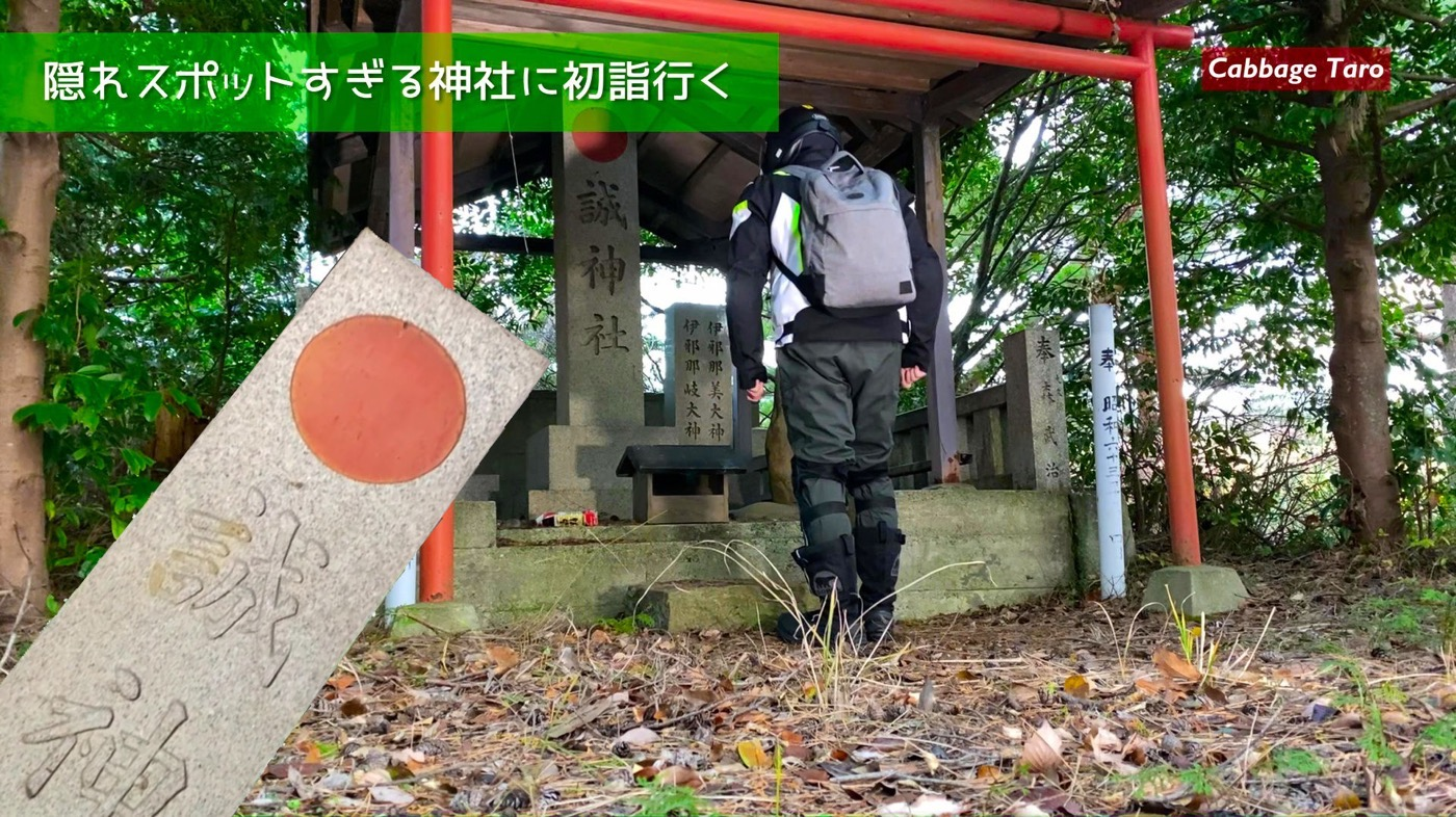 鍋谷峠にある絶対に誰も来ない隠れ神社へ初詣