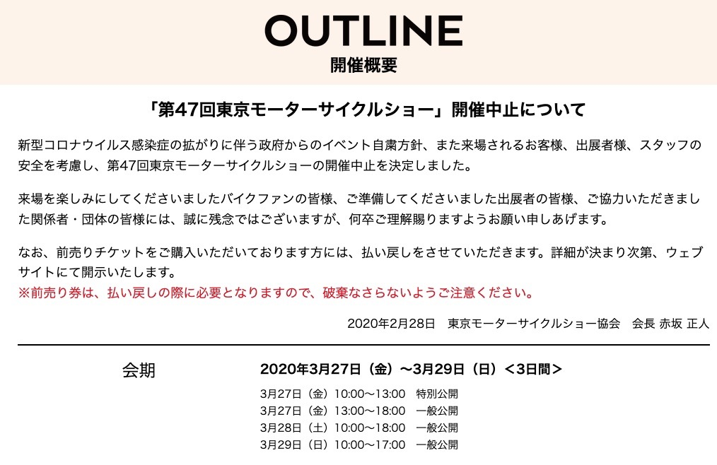 中止だ中止!東京・大阪モーターサイクルショー2020年
