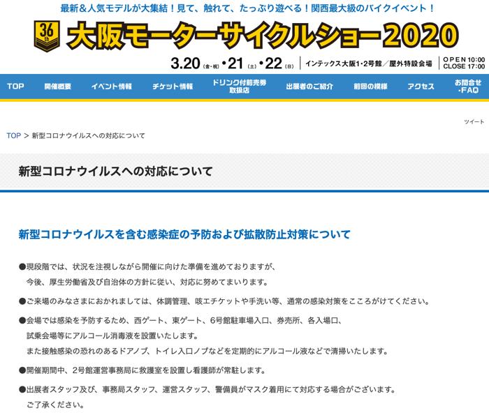 Osakamotorcycleshow2020