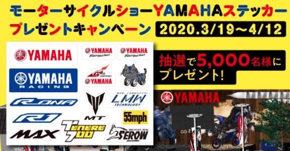 MCS 2020中止後のバイクメーカー、ヤマハはシール配布、ホンダはバーチャル開催、カワサキは・・・