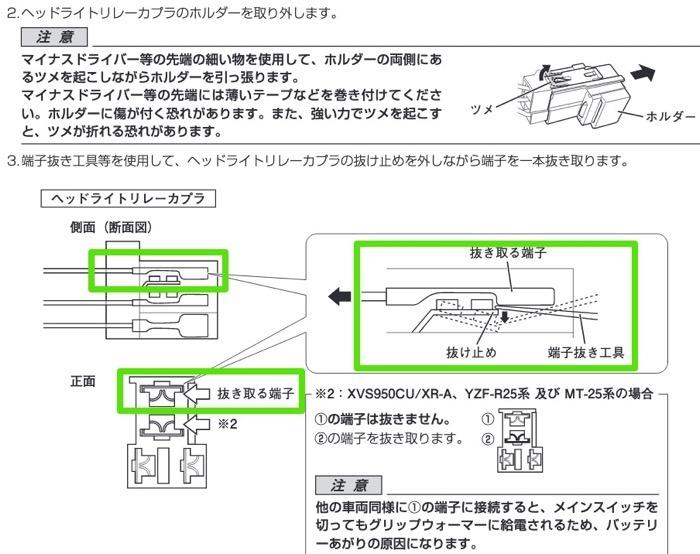 MT 09HotgripInstructions 10