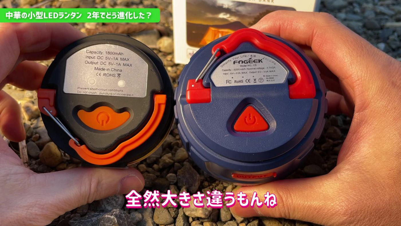 LEDLantan Compare old and new 05