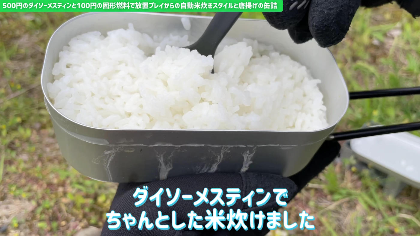 Jidousuihan daiso mestin 02