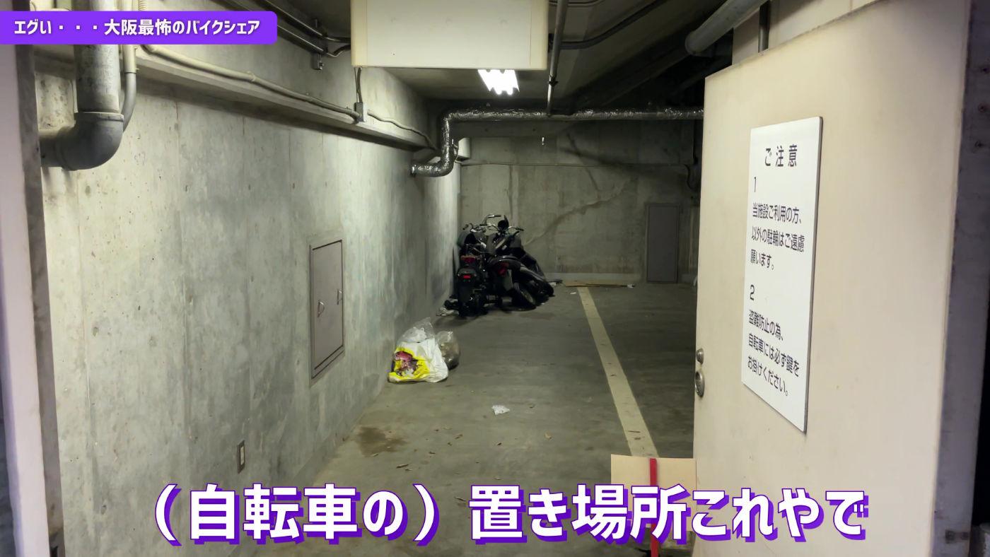 "<span class=""title"">大阪のシェアサイクリング置き場がヤバすぎた!</span>"