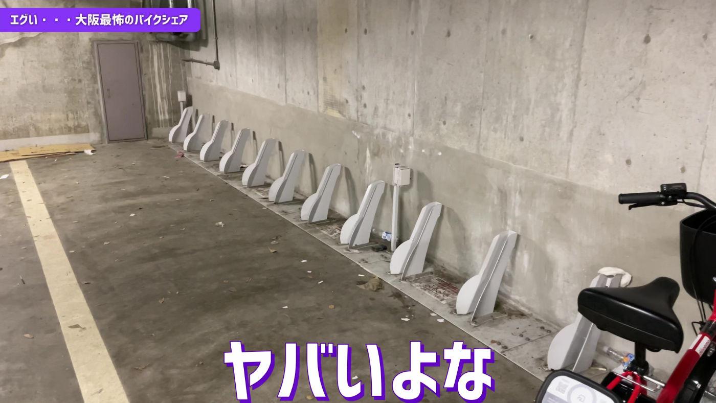 Osaka Bikeshare shinsekaiport 08