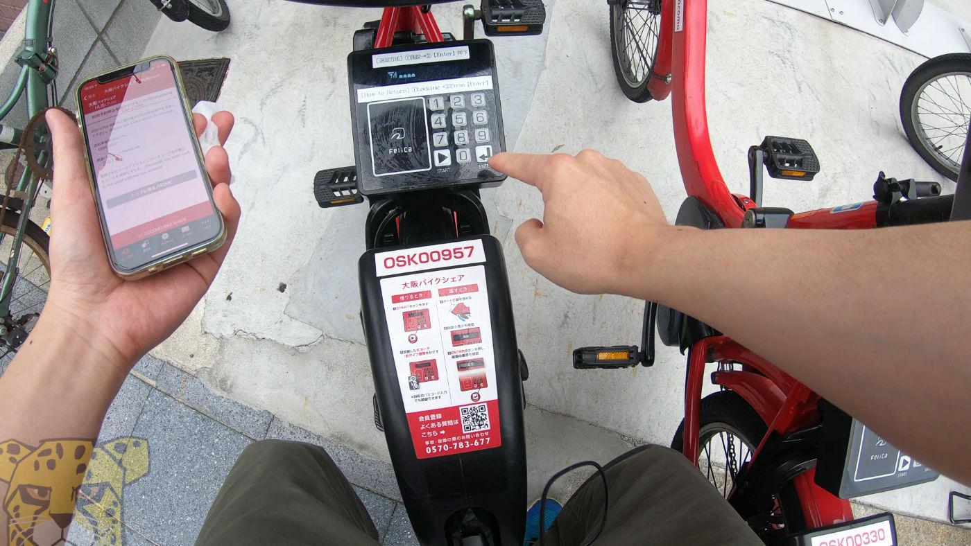 Akai sharecycle 03