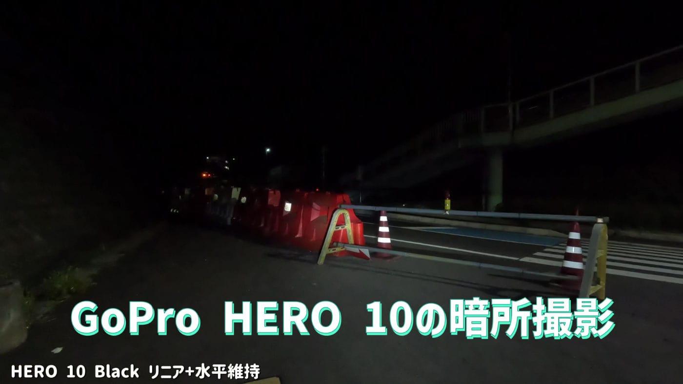 """<span class=""""title"""">GoPro HERO 10 Black VS iPhone 12 mini暗所撮影テスト in 心霊トンネル</span>"""