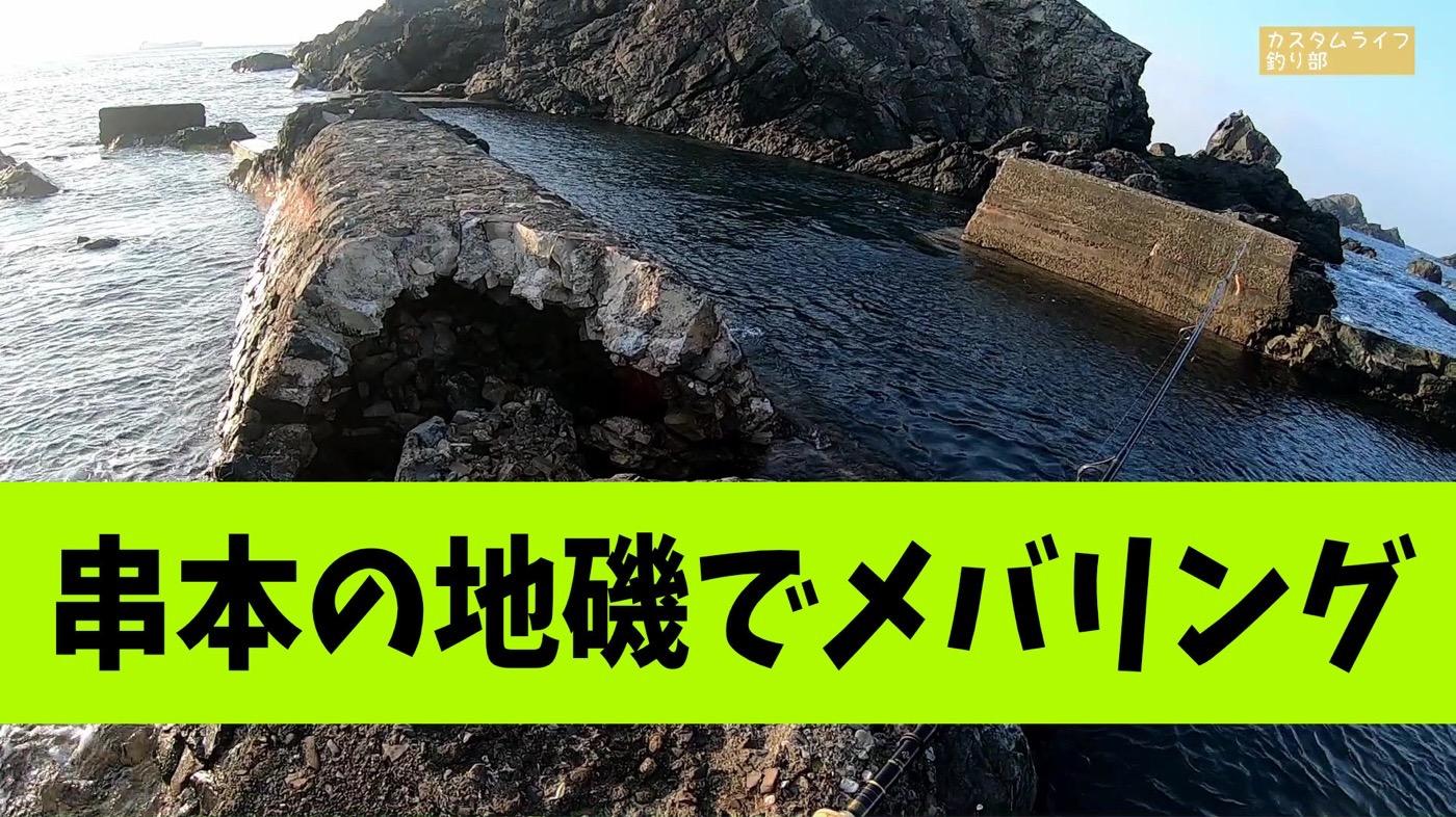 Nanki rockfishing 02
